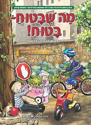 Mah She'batuach Batuach! – Soft Cover